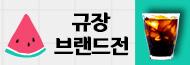[규장] 7월 브랜드전