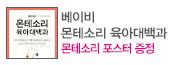 「베이비 몬테소리 육아대백과」 출간 기념 이벤트
