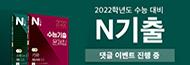 [미래엔] 2022수능대비, N기출 댓글 이벤트