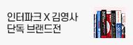 [기획] 김영사 브랜드전