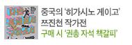 「다만 부패에서 구하소서」 출간 기념 쯔진천 작가전