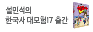 「설민석의 한국사 대모험 17」 출간 기념 이벤트