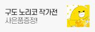 [기획] <우당탕탕 야옹이 시리즈> 구도 노리코 작가전!