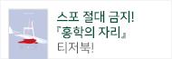 「홍학의 자리」 티저북 증정 이벤트