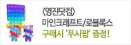 [영진닷컴] 여름방학 맞이 마인크래프트 x 로블록스 특별 사은품 이벤트