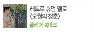 [김영사] 오월의 청춘 출간 기념 책갈피 증정 이벤트