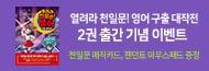 「열려라 천일문! 영어 구출 대작전 2」 출간 기념 이벤트