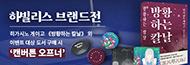 [하빌리스] 「방황하는 칼날」 출간 기념 브랜드전