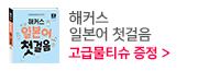 「해커스 일본어 첫걸음」 출간 즉시 베스트셀러 감사 이벤트