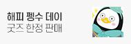 [기획] 해피 펭수 데이