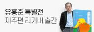 [기획] 유홍준 특별전_제주편 리커버 출간 기념