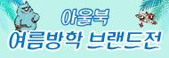 [아울북] 여름방학 브랜드전