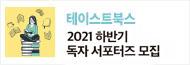 [문학동네] 테이스트북스 2021년 하반기 서포터즈 모집 이벤트