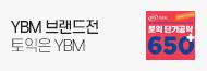 [기획] YBM 브랜드전