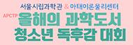 [서울시립과학관 X APCTP] 올해의 과학도서 청소년 독후감대회