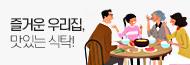 [기획] 즐거운 우리집 맛있는 식탁