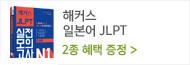 [해커스] 일본어 JLPT 브랜드전
