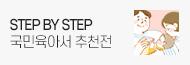 [기획] STEP BY STEP, 국민육아서 추천전