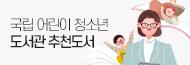 [기획] 국립어린이청소년도서관 사서 추천도서