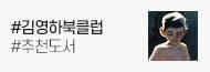 [기획] #김영하북클럽 #추천도서