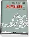 太白山脈:趙廷來大河小說