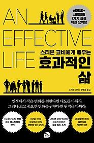 (스티븐코비에게배우는)효과적인삶:성공하는사람들의7가지습관핵심요약본