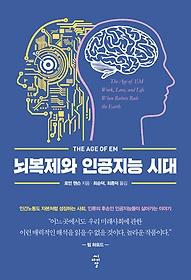 뇌복제와인공지능시대:인간노동도자본처럼성장하는사회,인류의후손인인공지능들이살아가는이야기
