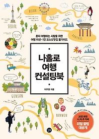 나홀로 여행 컨설팅북 = The handbook for single travelers : 혼자 여행하는 사람을 위한 여행 미션˙ 1인 코스 & 맛집 올가이드 이미지