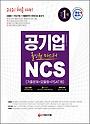 2021 공기업 NCS 기출문제+모듈형+PSAT형 올인원 마스터
