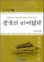 중국의 언어정책 :중국에 대한 기본이해를 도와주는 기초적 안내서