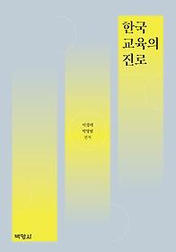 한국교육의진로
