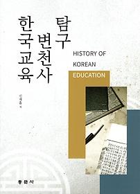 한국교육변천사탐구