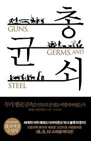 총,균,쇠:무기,병균,금속은인류의운명을어떻게바꿨는가