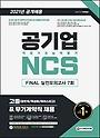 2021 공기업 NCS 직업기초능력평가 FINAL 실전모의고사 7회 고졸(일반계/특성화/마이스터고)&무기계약직 채용