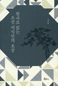 (한시로읽는)조선지식인의초상