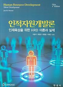 인적자원개발론:인재육성을위한HRD이론과실제
