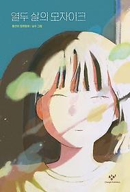열두 살의 모자이크 : 황선미 장편동화 이미지