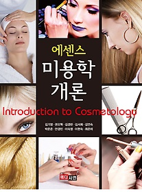 (에센스) 미용학개론 =Introducation to cosmetology