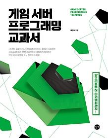 게임서버프로그래밍교과서=Gameserverprogrammingtextbooks