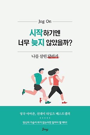 체인지 그라운드 책 추천