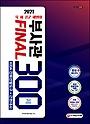 2021 육/해/공군/해병대 부사관 KIDA 간부선발도구+근현대사 Final 300제