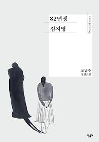 82년생 김지영 : 조남주 장편소설 이미지