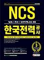 2021 최신판 한국전력공사 직무능력검사 NCS+전공+실전모의고사 4회