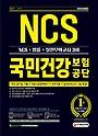 2021 최신판 국민건강보험공단 NCS+법률+실전모의고사 3회
