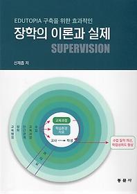 (Edutopia구축을위한효과적인)장학의이론과실제=Supervision
