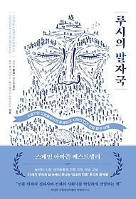 루시의 발자국 : 소설가와 고생물학자의 유쾌하고 지적인 인간 진화 탐구 여행 이미지
