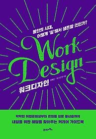 워크디자인:불안의시대,어떻게'일'해서생존할것인가?=Workdesign