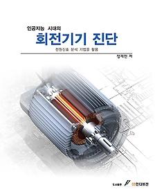 (인공지능시대의)회전기기진단:전원신호분석기법을활용