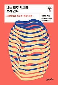 나는 매주 시체를 보러 간다 : 서울대학교 최고의 '죽음' 강의 이미지