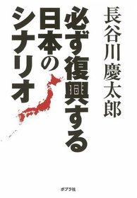 必ず復興する日本のシナリオ